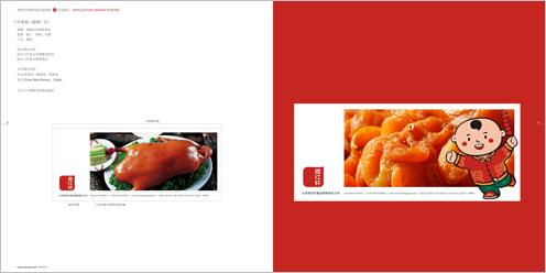 北京西红轩食品(品牌形象设计)
